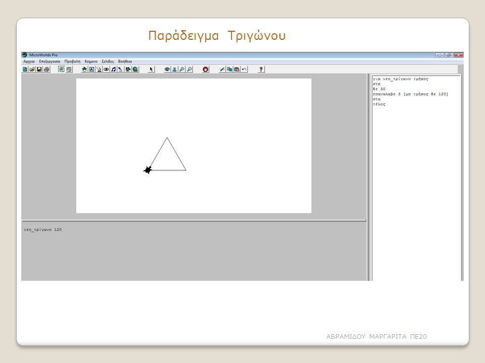 Παράδειγμα Τριγώνου ΑΒΡΑΜΙΔΟΥ ΜΑΡΓΑΡΙΤΑ ΠΕ20