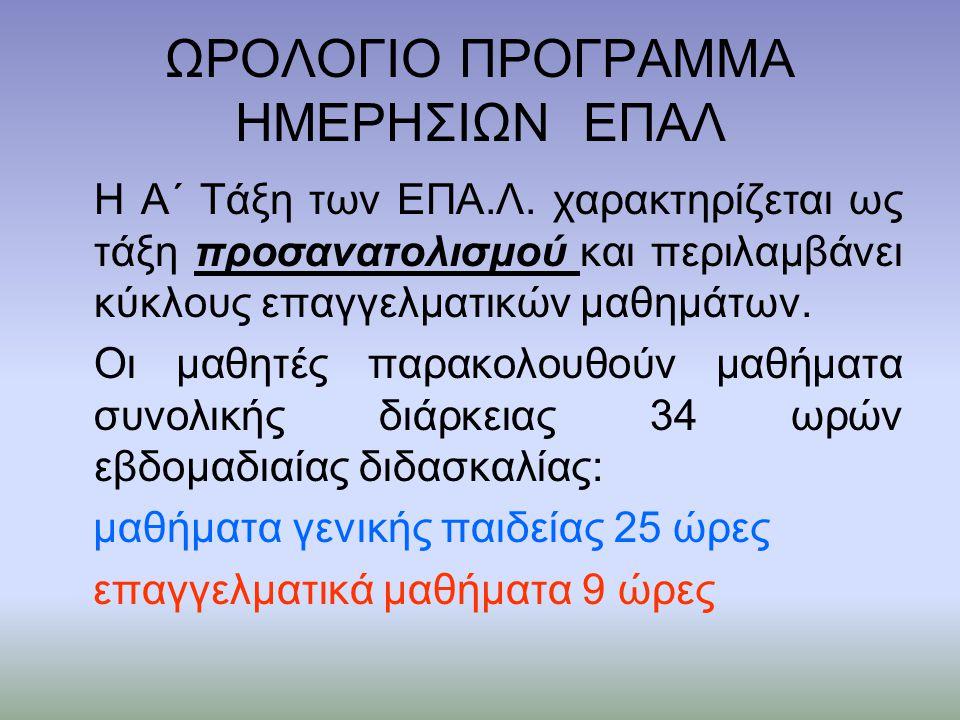 ΩΡΟΛΟΓΙΟ ΠΡΟΓΡΑΜΜΑ ΗΜΕΡΗΣΙΩΝ ΕΠΑΛ