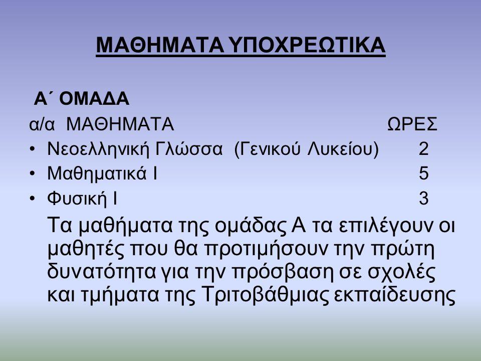 ΜΑΘΗΜΑΤΑ ΥΠΟΧΡΕΩΤΙΚΑ Α΄ ΟΜΑΔΑ α/α ΜΑΘΗΜΑΤΑ ΩΡΕΣ