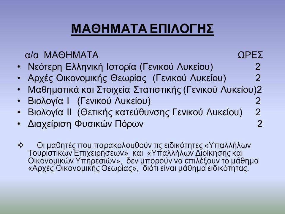 ΜΑΘΗΜΑΤΑ ΕΠΙΛΟΓΗΣ α/α ΜΑΘΗΜΑΤΑ ΩΡΕΣ