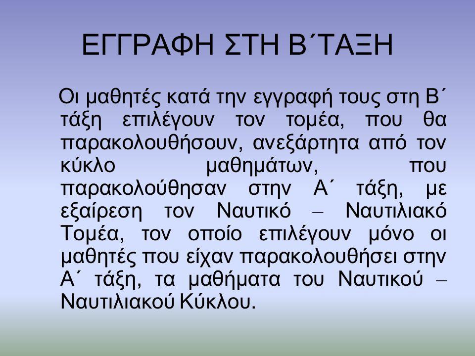ΕΓΓΡΑΦΗ ΣΤΗ Β΄ΤΑΞΗ
