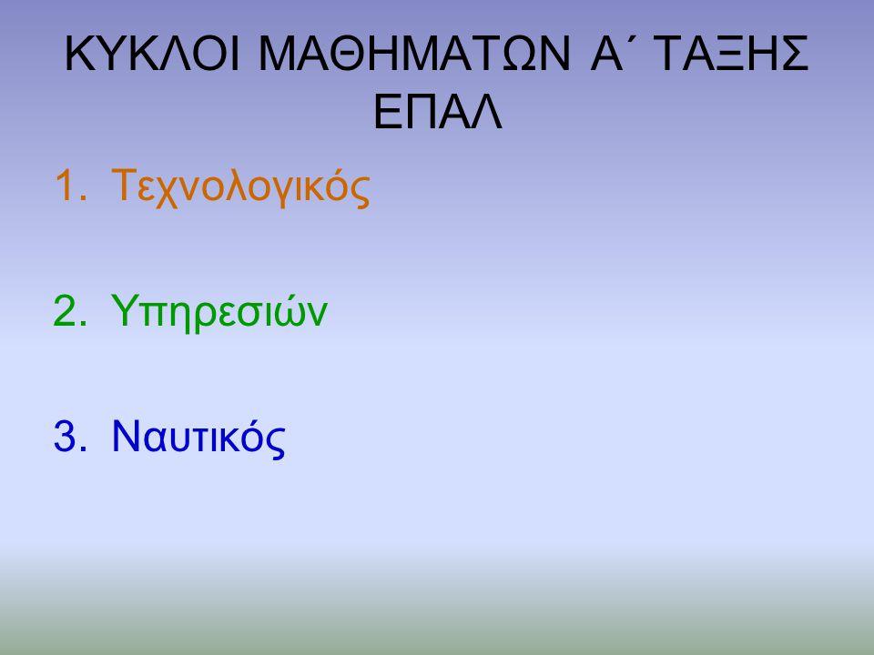 ΚΥΚΛΟΙ ΜΑΘΗΜΑΤΩΝ Α΄ ΤΑΞΗΣ ΕΠΑΛ