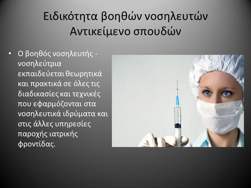 Ειδικότητα βοηθών νοσηλευτών Αντικείμενο σπουδών