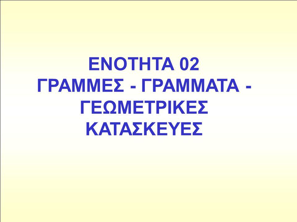 ΓΡΑΜΜΕΣ - ΓΡΑΜΜΑΤΑ - ΓΕΩΜΕΤΡΙΚΕΣ ΚΑΤΑΣΚΕΥΕΣ