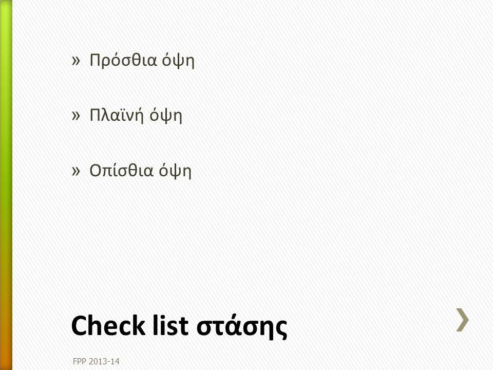 Πρόσθια όψη Πλαϊνή όψη Οπίσθια όψη Check list στάσης FPP 2013-14