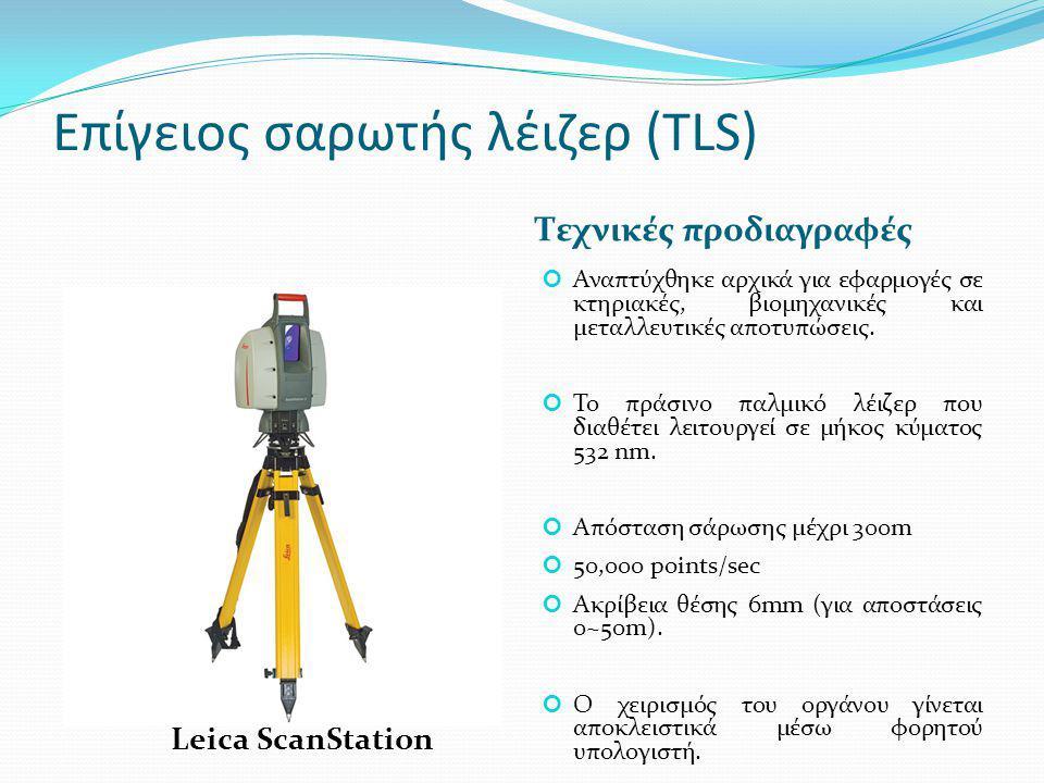 Επίγειος σαρωτής λέιζερ (TLS)