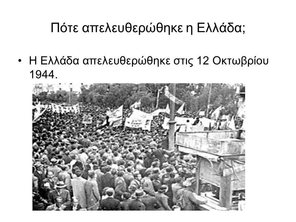 Πότε απελευθερώθηκε η Ελλάδα;