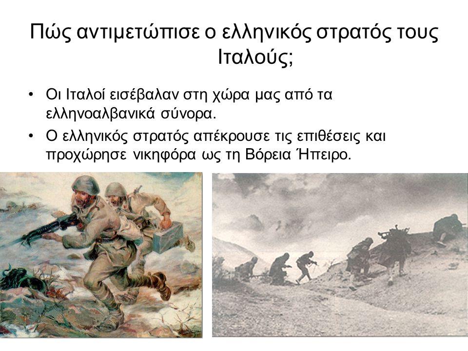 Πώς αντιμετώπισε ο ελληνικός στρατός τους Ιταλούς;