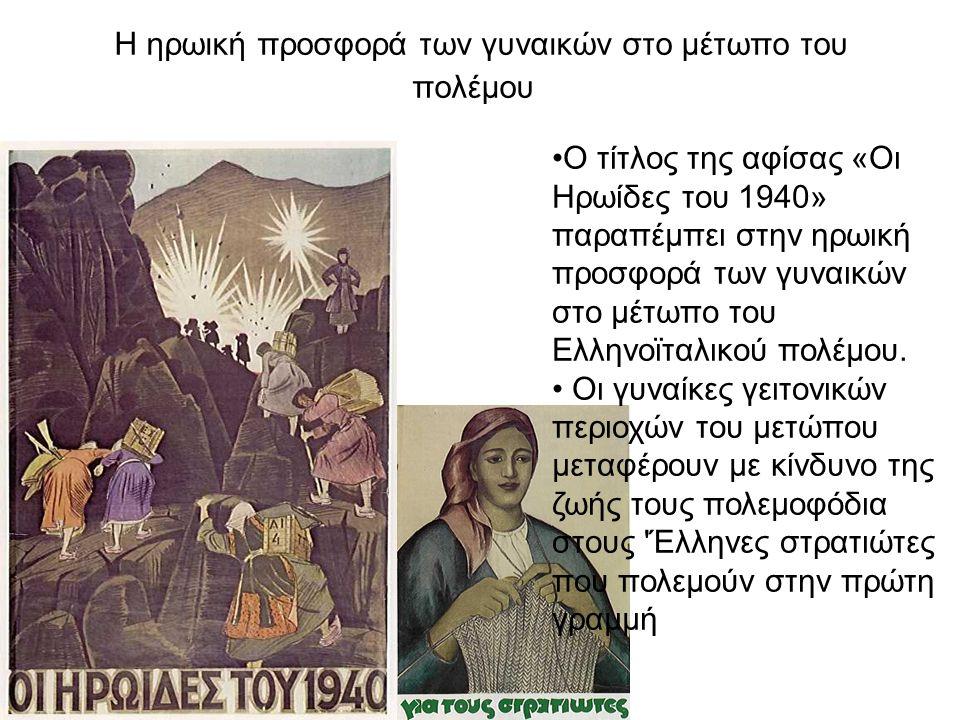 Η ηρωική προσφορά των γυναικών στο μέτωπο του πολέμου