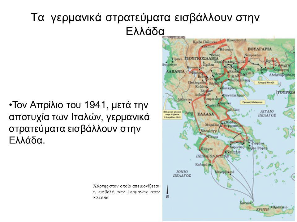 Τα γερμανικά στρατεύματα εισβάλλουν στην Ελλάδα