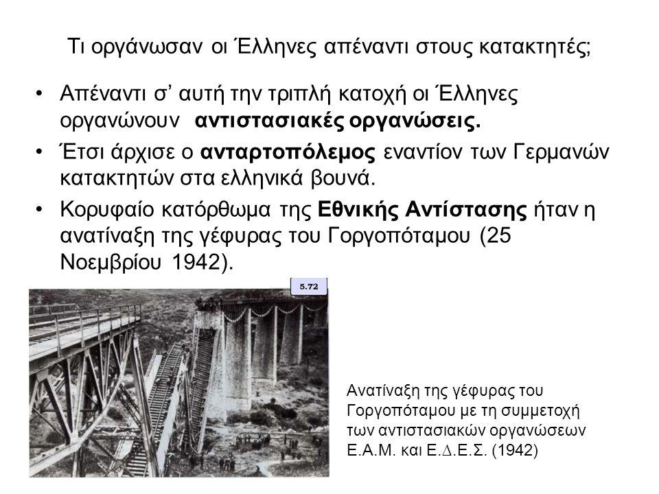 Τι οργάνωσαν οι Έλληνες απέναντι στους κατακτητές;