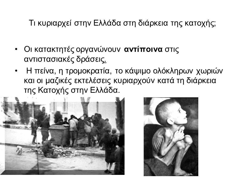 Τι κυριαρχεί στην Ελλάδα στη διάρκεια της κατοχής;