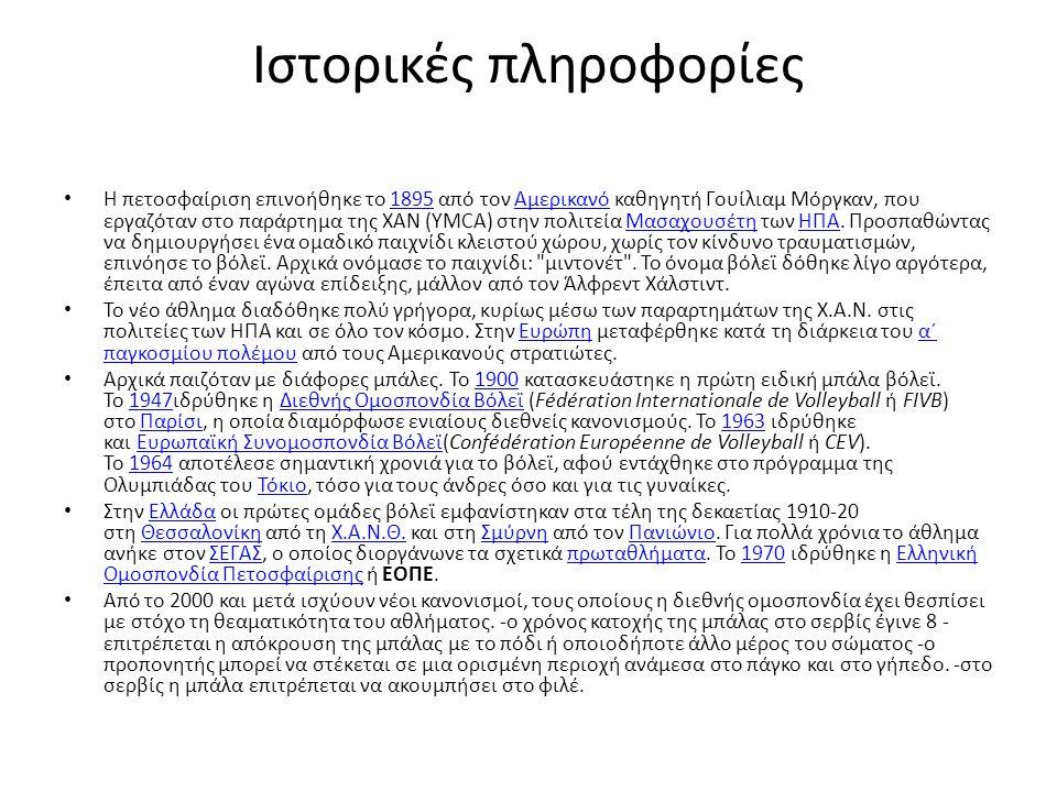 Ιστορικές πληροφορίες