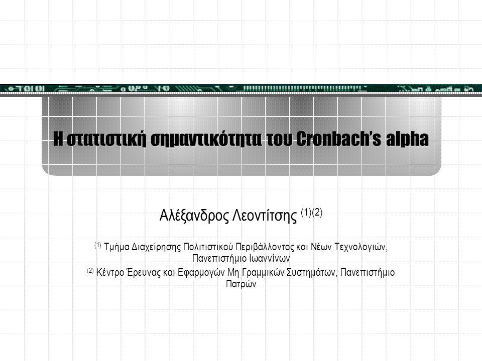 Η στατιστική σημαντικότητα του Cronbach's alpha