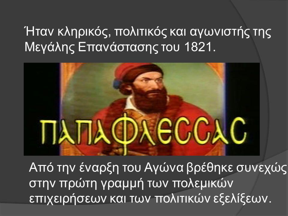 Ήταν κληρικός, πολιτικός και αγωνιστής της
