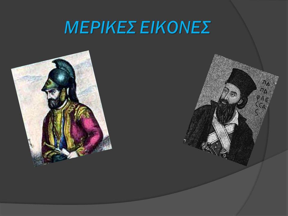 ΜΕΡΙΚΕΣ ΕΙΚΟΝΕΣ