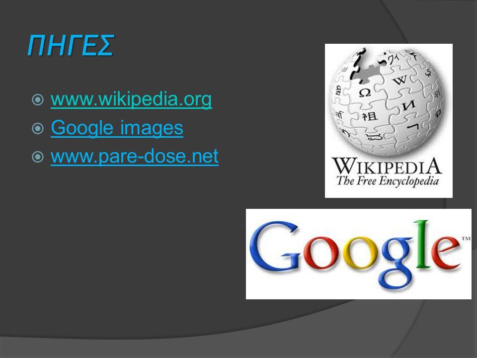 ΠΗΓΕΣ www.wikipedia.org Google images www.pare-dose.net