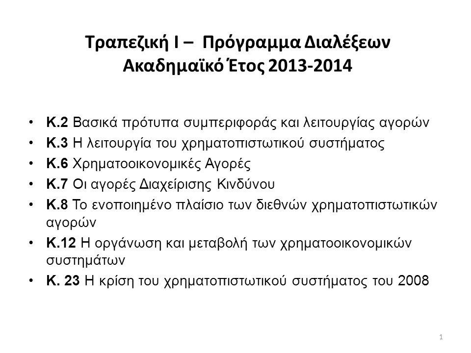Τραπεζική Ι – Πρόγραμμα Διαλέξεων Ακαδημαϊκό Έτος 2013-2014