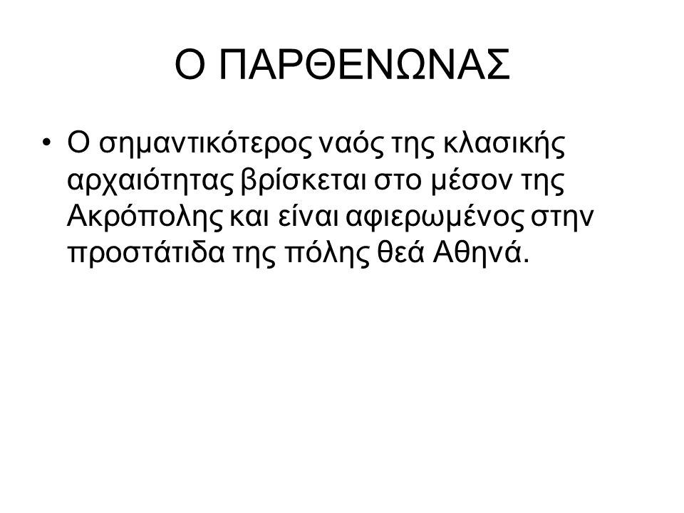 Ο ΠΑΡΘΕΝΩΝΑΣ