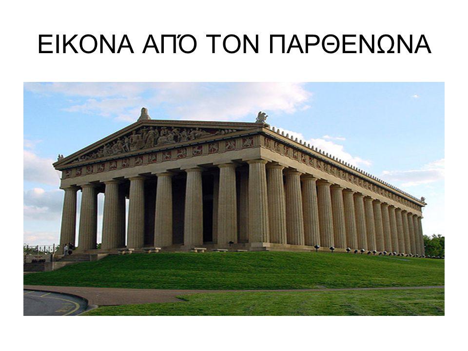 ΕΙΚΟΝΑ ΑΠΌ ΤΟΝ ΠΑΡΘΕΝΩΝΑ