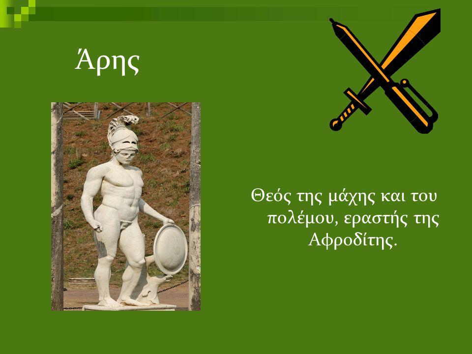 Θεός της μάχης και του πολέμου, εραστής της Αφροδίτης.