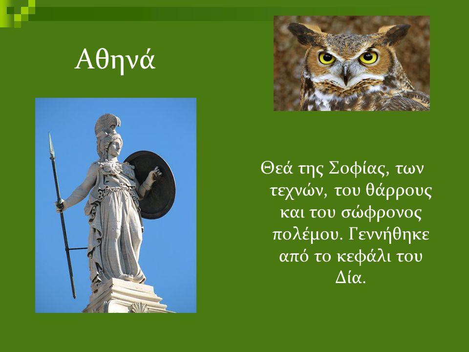 Αθηνά Θεά της Σοφίας, των τεχνών, του θάρρους και του σώφρονος πολέμου.