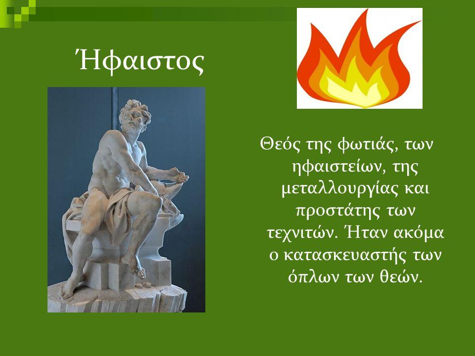 Ήφαιστος Θεός της φωτιάς, των ηφαιστείων, της μεταλλουργίας και προστάτης των τεχνιτών.