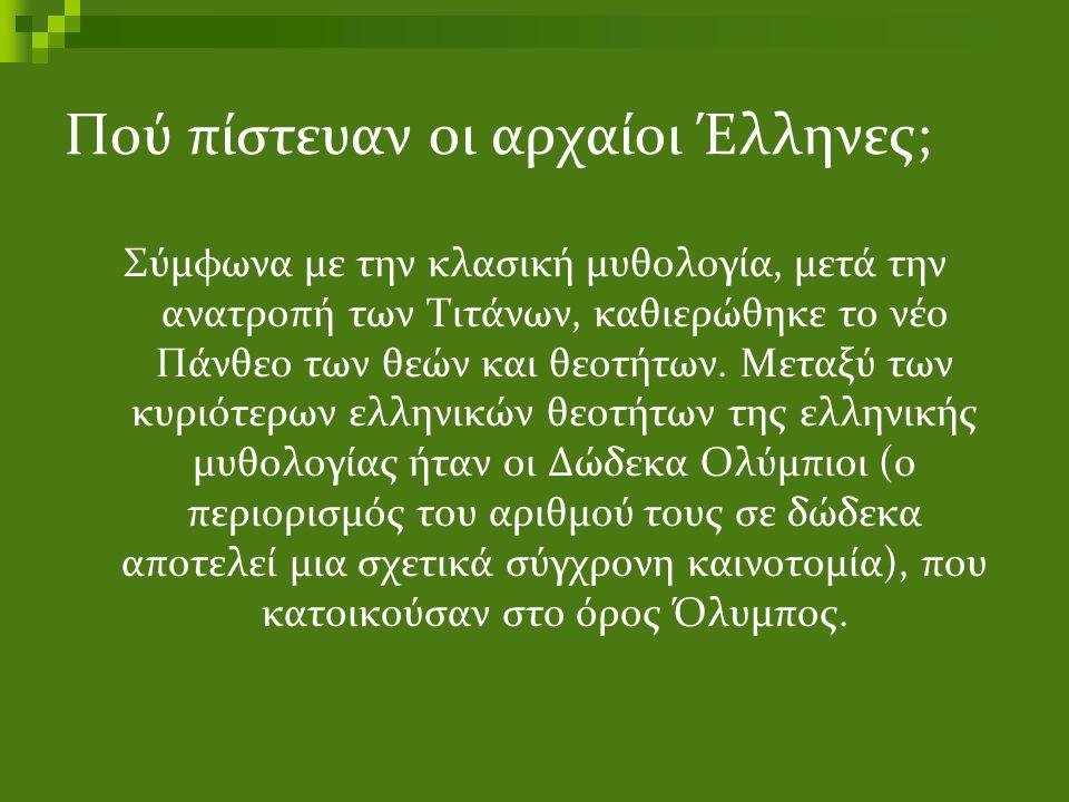 Πού πίστευαν οι αρχαίοι Έλληνες;