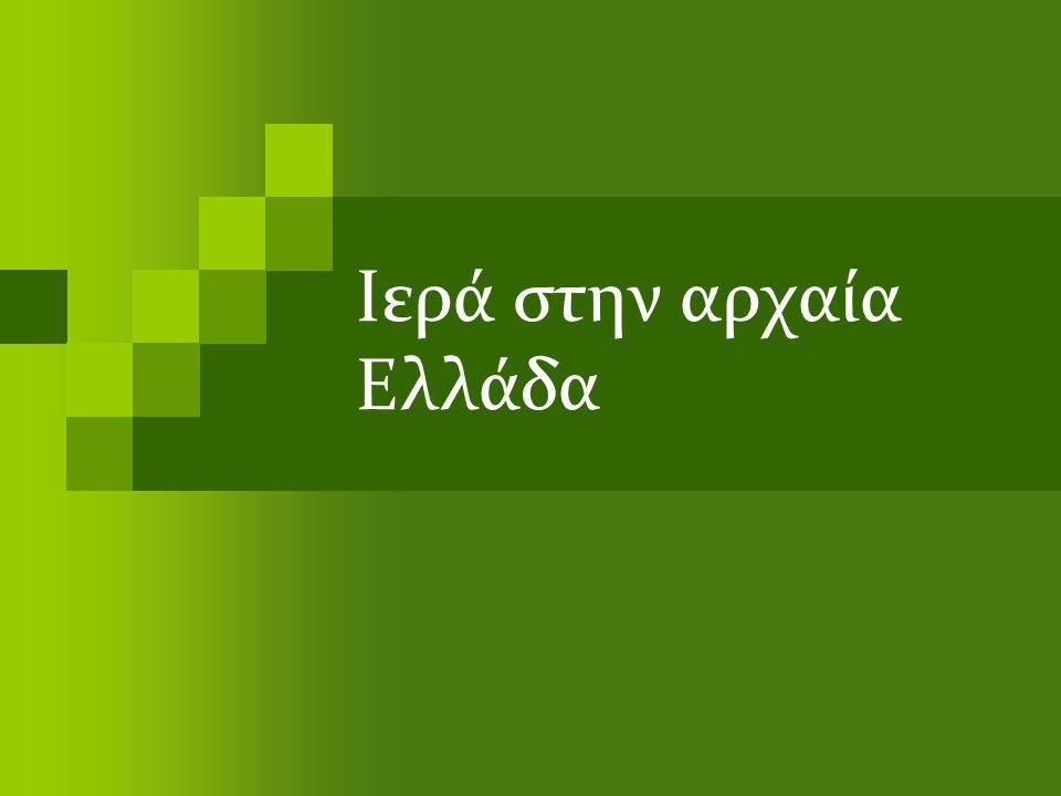 Ιερά στην αρχαία Ελλάδα