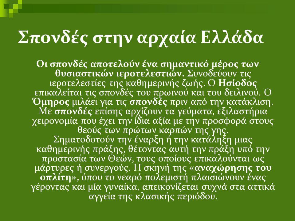 Σπονδές στην αρχαία Ελλάδα