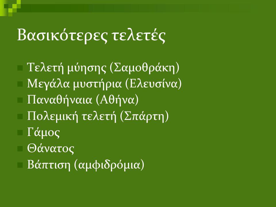Βασικότερες τελετές Τελετή μύησης (Σαμοθράκη)
