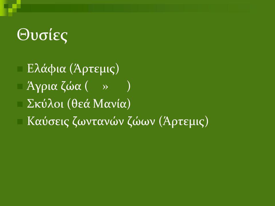 Θυσίες Ελάφια (Άρτεμις) Άγρια ζώα ( » ) Σκύλοι (θεά Μανία)