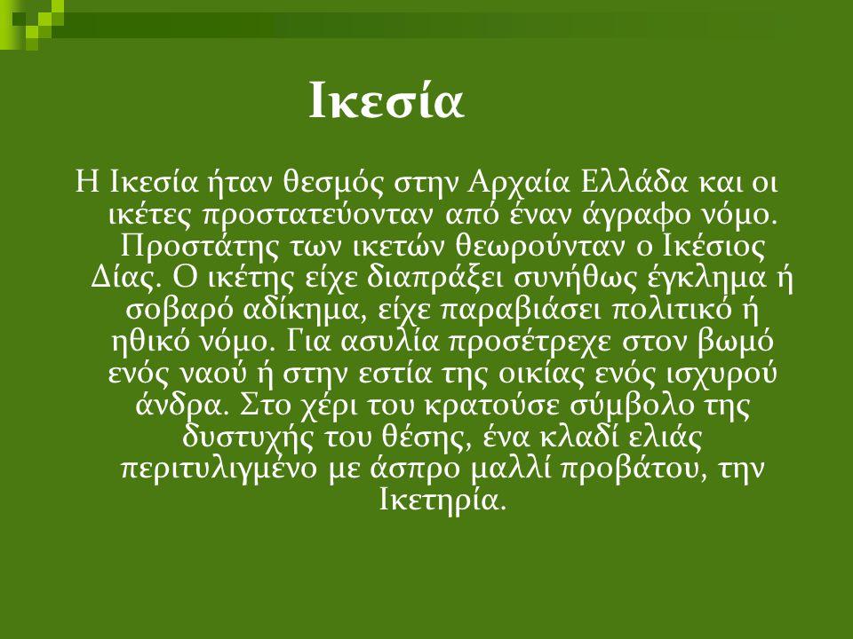 Ικεσία