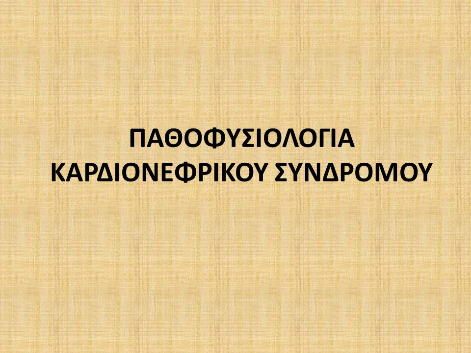 ΠΑΘΟΦΥΣΙΟΛΟΓΙΑ ΚΑΡΔΙΟΝΕΦΡΙΚΟΥ ΣΥΝΔΡΟΜΟΥ
