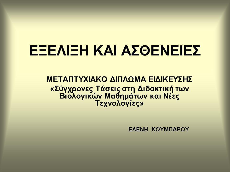 ΜΕΤΑΠΤΥΧΙΑΚΟ ΔΙΠΛΩΜΑ ΕΙΔΙΚΕΥΣΗΣ