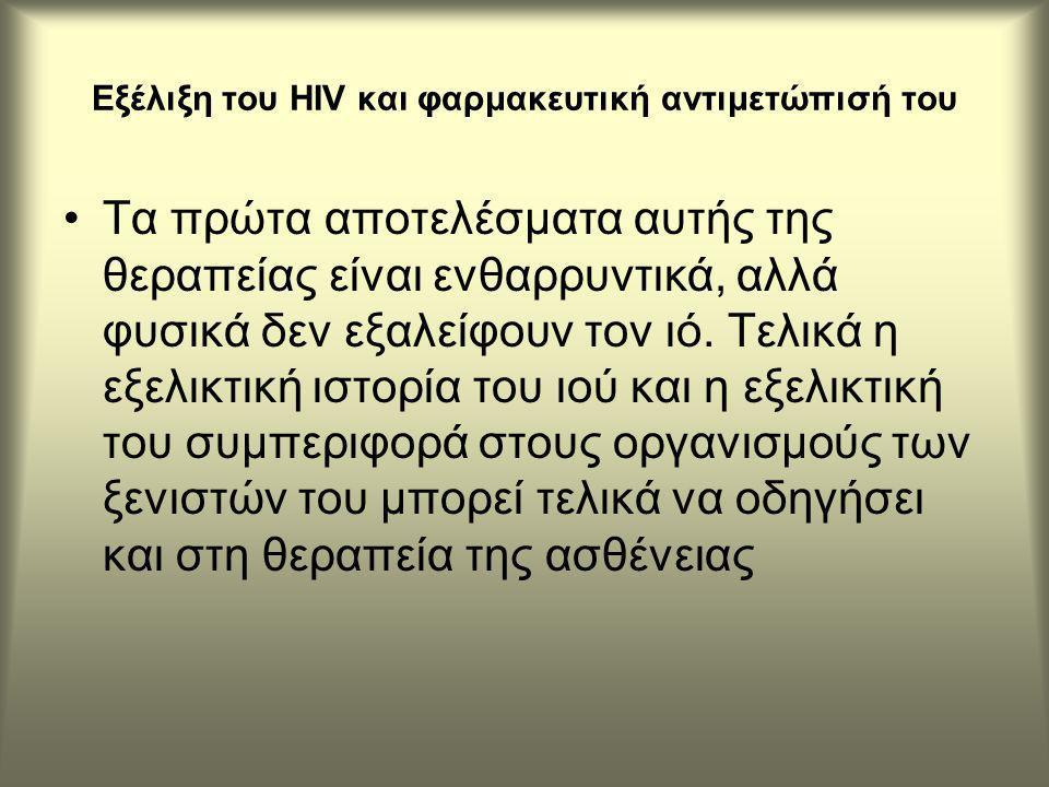 Εξέλιξη του HIV και φαρμακευτική αντιμετώπισή του