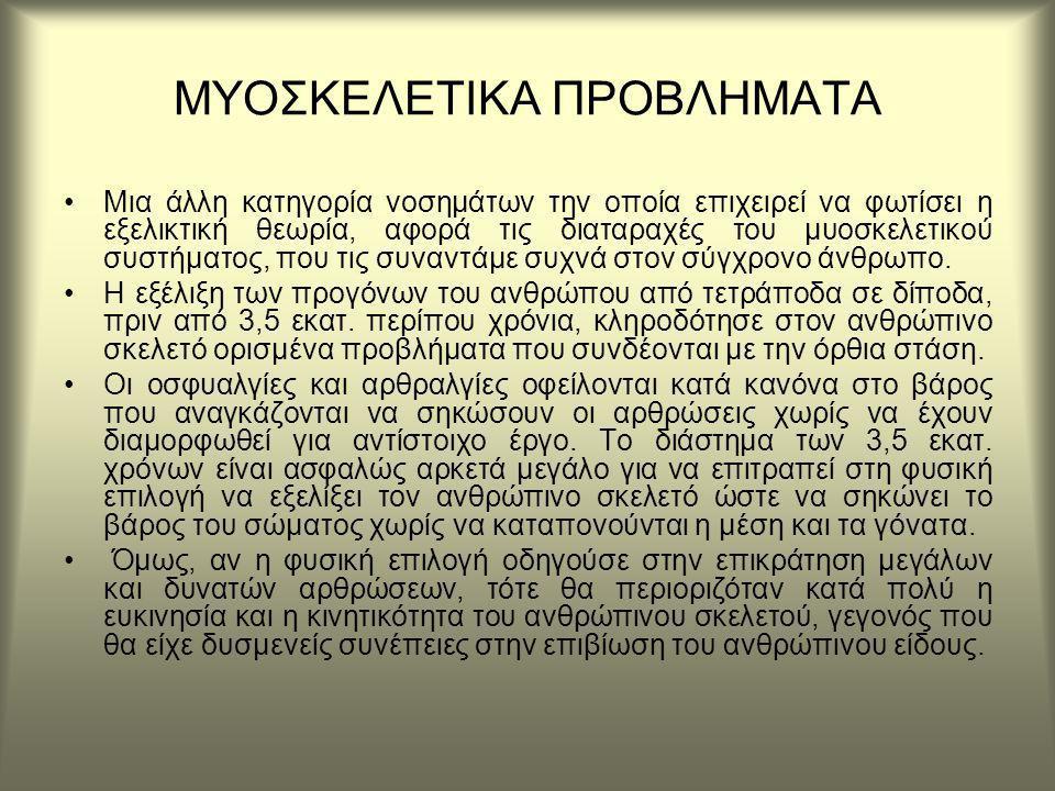 ΜΥΟΣΚΕΛΕΤΙΚΑ ΠΡΟΒΛΗΜΑΤΑ