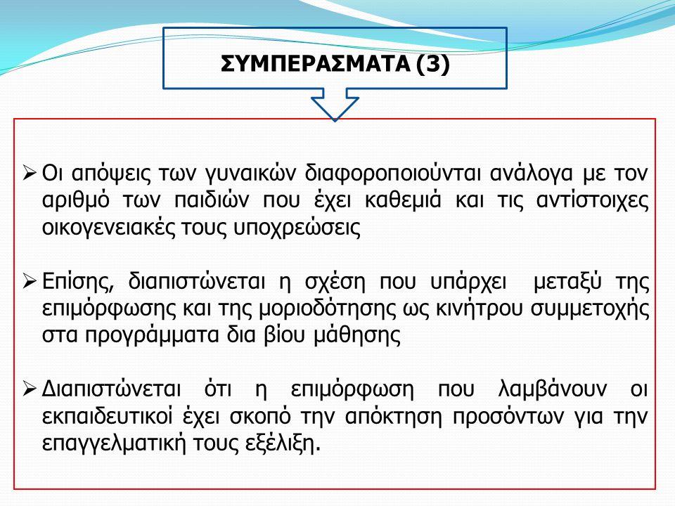 ΣΥΜΠΕΡΑΣΜΑΤΑ (3)