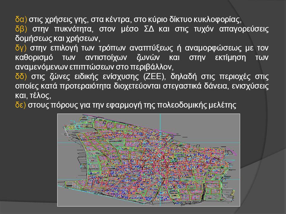 δα) στις χρήσεις γης, στα κέντρα, στο κύριο δίκτυο κυκλοφορίας,