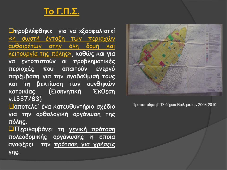 Τροποποίηση ΓΠΣ δήμου Βριλησσίων 2008-2010