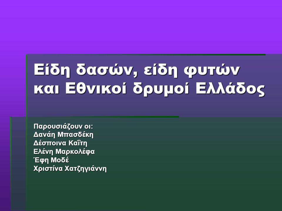 Είδη δασών, είδη φυτών και Εθνικοί δρυμοί Ελλάδος