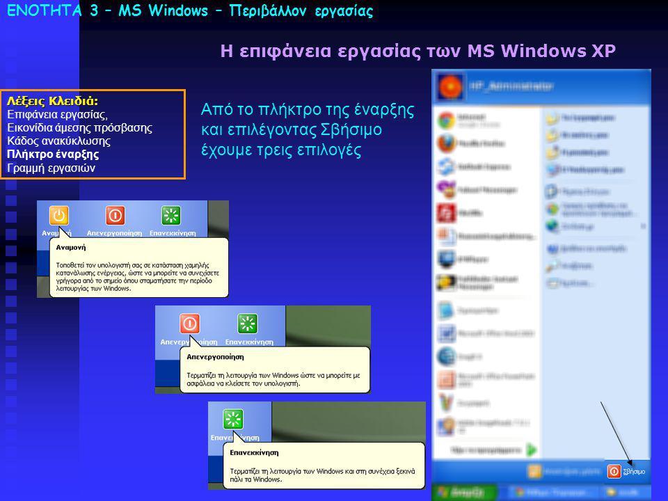 ΕΝΟΤΗΤΑ 3 – MS Windows – Περιβάλλον εργασίας