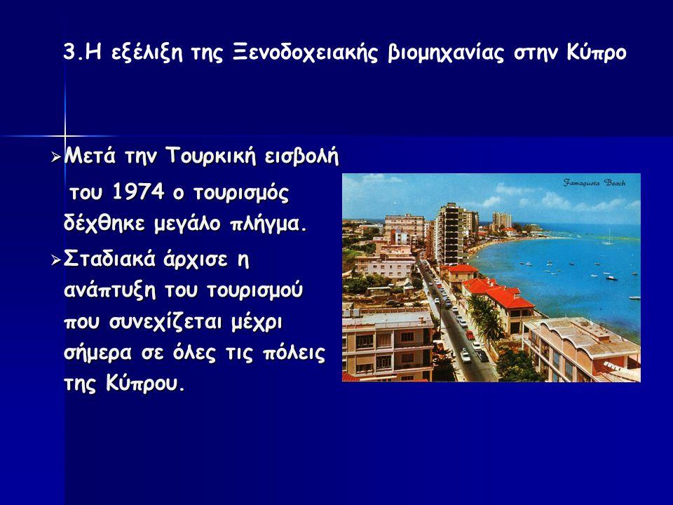 3.Η εξέλιξη της Ξενοδοχειακής βιομηχανίας στην Κύπρο