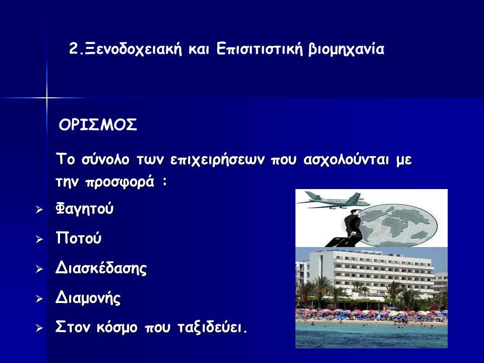 2.Ξενοδοχειακή και Επισιτιστική βιομηχανία
