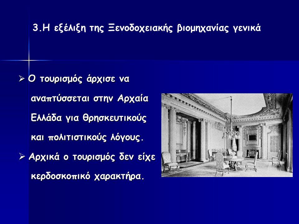 3.Η εξέλιξη της Ξενοδοχειακής βιομηχανίας γενικά
