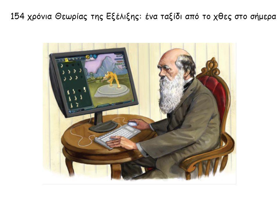 154 χρόνια Θεωρίας της Εξέλιξης: ένα ταξίδι από το χθες στο σήμερα