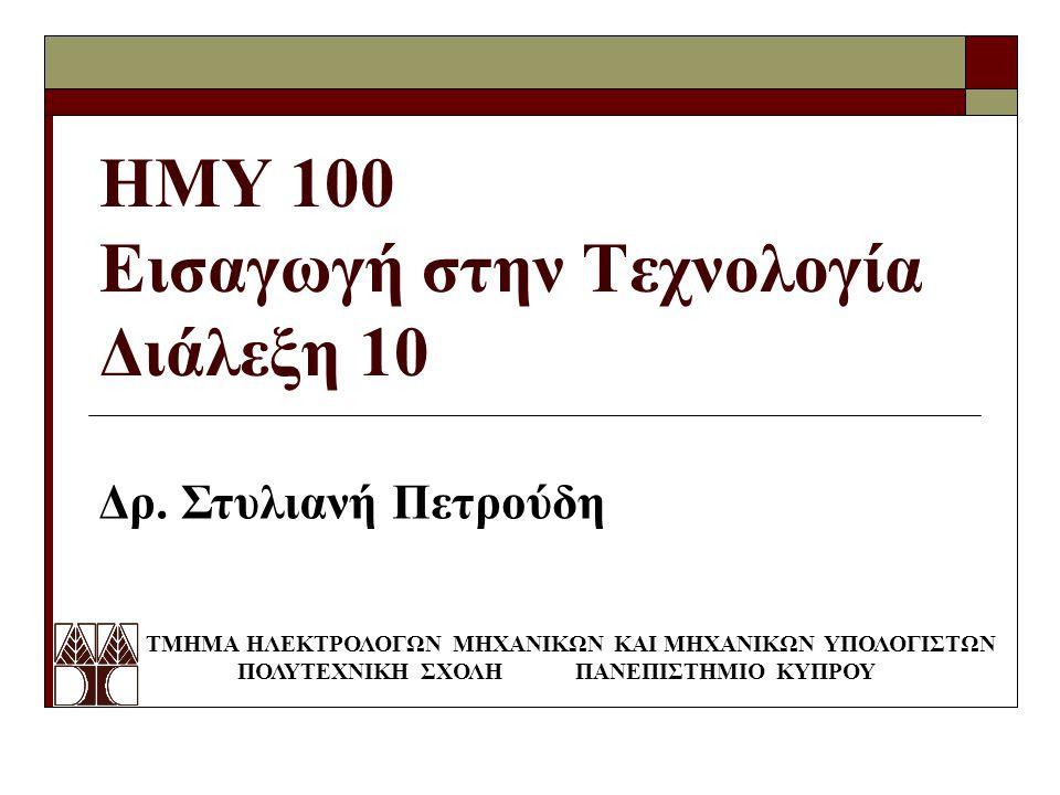 ΗΜΥ 100 Εισαγωγή στην Τεχνολογία Διάλεξη 10
