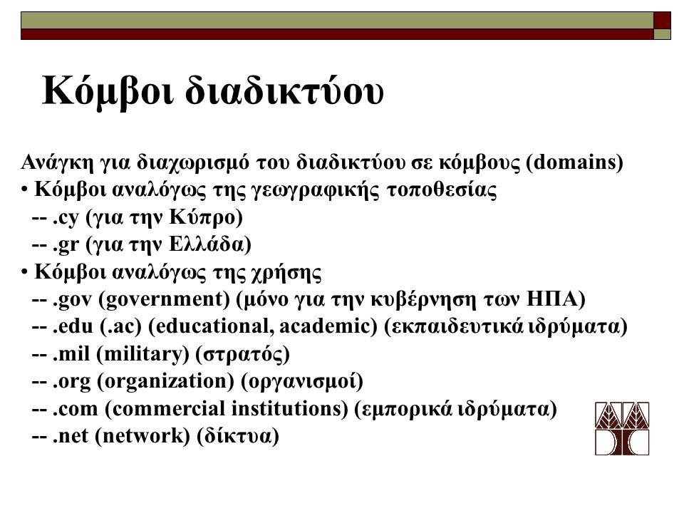 Κόμβοι διαδικτύου Ανάγκη για διαχωρισμό του διαδικτύου σε κόμβους (domains) Κόμβοι αναλόγως της γεωγραφικής τοποθεσίας.