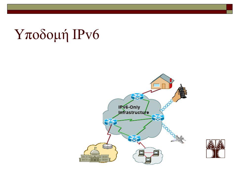 Υποδομή IPv6