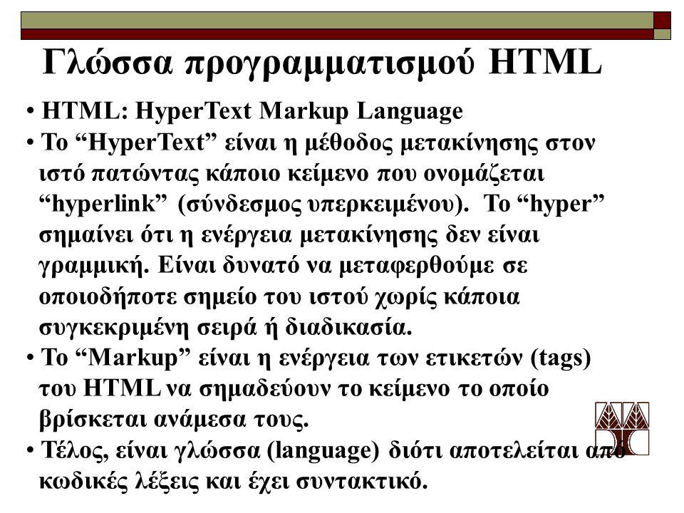 Γλώσσα προγραμματισμού HTML